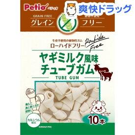 ペティオ ヤギミルク風味 チューブガム グレインフリー(10本入)【ペティオ(Petio)】
