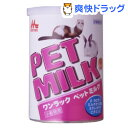 森乳サンワールド ワンラック NEWペットミルク(140g)【ワンラック(ONELAC)】
