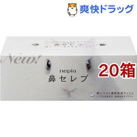 ネピア 鼻セレブ ティシュ(400枚(200組)*20箱セット)【ネピア(nepia)】