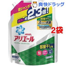 アリエール 洗濯洗剤 液体 リビングドライイオンパワージェル 詰め替え 超ジャンボ(1.62kg*2コセット)【sws01】【stkt01】【アリエール イオンパワージェル】[部屋干し]