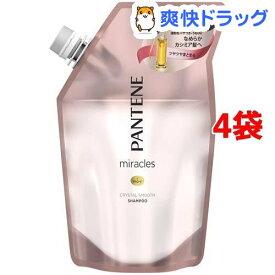 パンテーン ミラクルズ クリスタルスムース シャンプー 詰替(440ml*4袋セット)【PANTENE(パンテーン)】