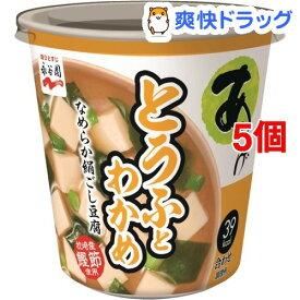 【訳あり】永谷園 カップ入り生みそタイプみそ汁 あさげ とうふとわかめ(5個セット)【あさげ】[味噌汁]