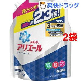アリエール 洗濯洗剤 液体 イオンパワージェル 詰め替え 超ジャンボ(1.62kg*2コセット)【sws01】【stkt01】【アリエール イオンパワージェル】