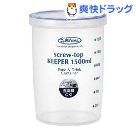 密閉容器 保存容器 抗菌 スクリュートップキーパー 1500ml 深型(1コ入)