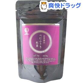 出雲国のべにふうき紅茶 リーフ(50g)【西製茶所】
