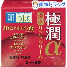 肌ラボ 極潤α リフトクリーム(50g)【肌研(ハダラボ)】