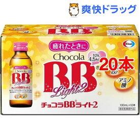 チョコラBBライト2(100ml*10本入*2コセット)【チョコラBB】