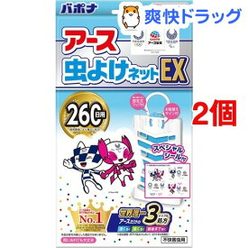 アース 虫よけネットEX 260日用 2020デザイン(2個セット)【バポナ】