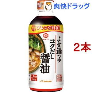 キッコーマン よせ鍋つゆ コクだし醤油(500mL*2コセット)