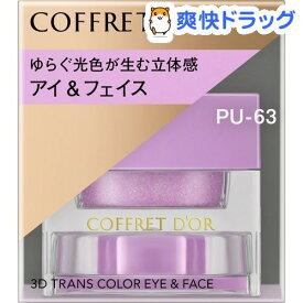 コフレドール 3Dトランスカラー アイ&フェイス PU-63 ジャスミン(3.3g)【コフレドール】