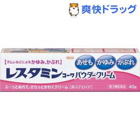 【第3類医薬品】レスタミンコーワ パウダークリーム(40g)【レスタミンコーワ】