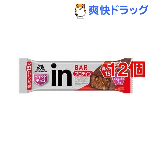 森永製菓 inバー プロテイン ベイクドチョコ(34g*12コセット)【ウイダー(Weider)】