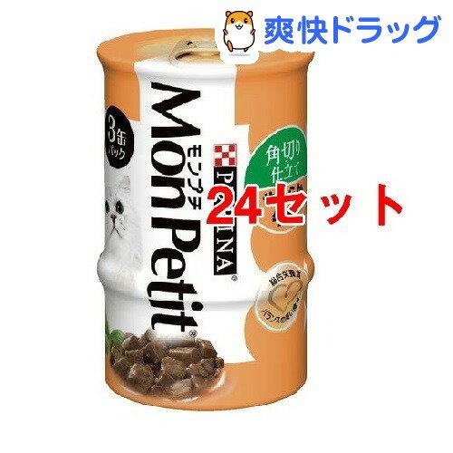 モンプチ缶 3P 角切り仕立て やわらか牛肉(1セット*24コセット)【d_mon】【モンプチ】