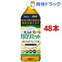【機能性表示食品】大人のカロリミット はとむぎブレンド茶(500mL*48本セット)【送料無料】