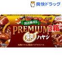 グリコ プレミアム熟ハヤシ(160g*3コセット)【プレミアム熟】