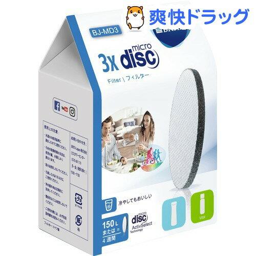 ブリタ マイクロディスクフィルターカートリッジ(3コ入)【ブリタ(BRITA)】