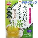DHC 食べたい時のダイエット茶 玄米緑茶(30包)【DHC】