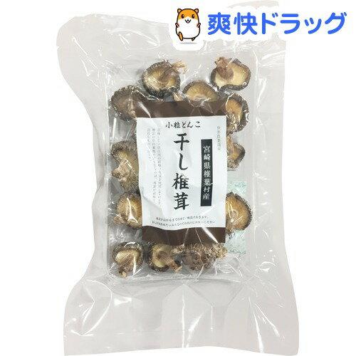 クヌギ原木干ししいたけ 小粒どんこ(30g)