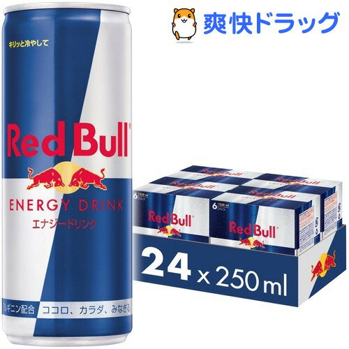 レッドブル エナジードリンク(250mL*24本入)【Red Bull(レッドブル)】