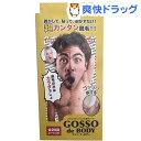 GOSSO de BODY(10組入)