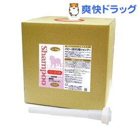 ナンビ 自然派 パピー・仔犬用 シャンプー(20L)