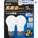 エルパ 長寿命シリカ電球 LW100V57W-W-2P(2コ入)【エルパ(ELPA)】