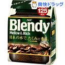 ブレンディ インスタントコーヒー 袋(250g)【ブレンディ(Blendy)】