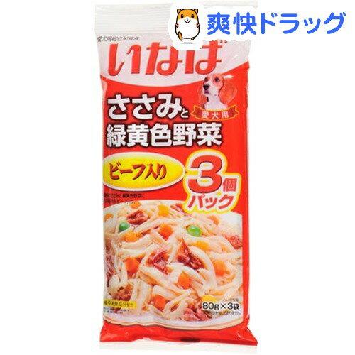 いなば ささみと緑黄色野菜 ビーフ入り(80g*3袋入)【イナバ】