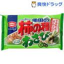 亀田の柿の種 わさび 6袋詰(182g)【亀田の柿の種】