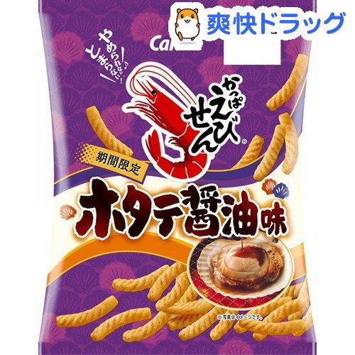 【訳あり】かっぱえびせん ホタテ醤油味(70g)【かっぱえびせん】