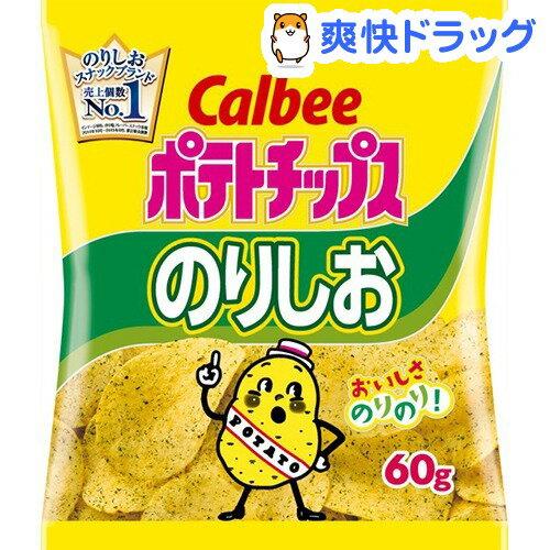 【訳あり】カルビー ポテトチップス のりしお(60g)【カルビー ポテトチップス】