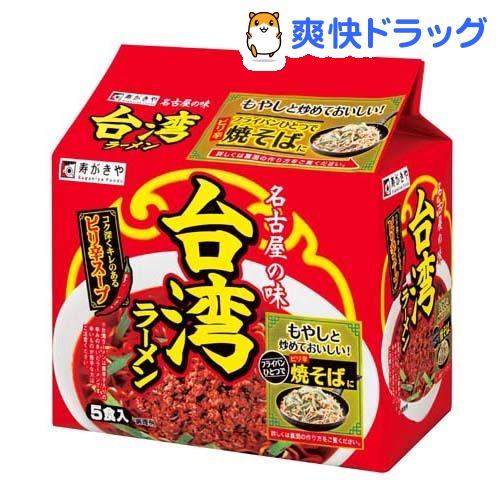 台湾ラーメン(5食入)