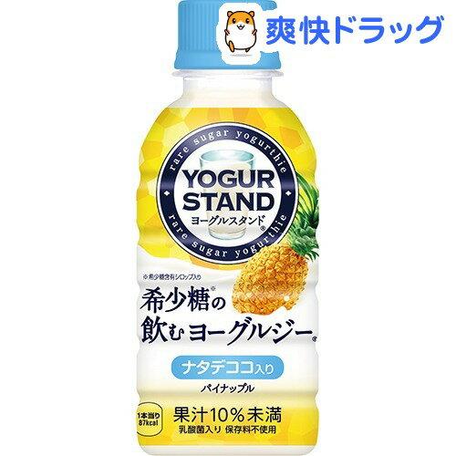 ミニッツメイド ヨーグルスタンド 希少糖の飲むヨーグルジー パイナップル(190mL*30本入)【ミニッツメイド】【送料無料】
