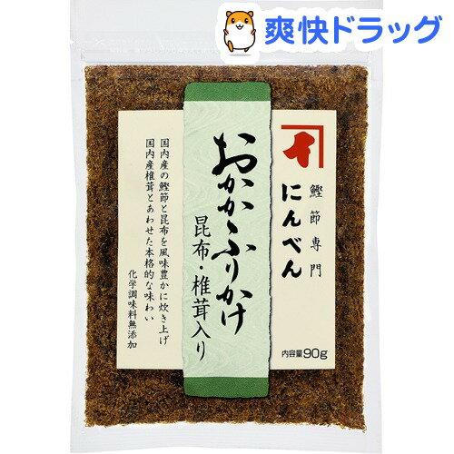 おかかふりかけ 昆布・椎茸入り(90g)