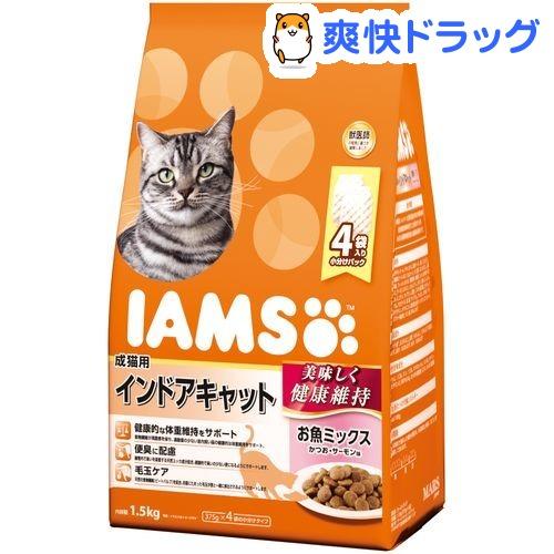 アイムス 成猫用 インドアキャット お魚ミックス(1.5kg)【iamsc15154】【1806_iams】【アイムス】