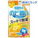 白元 快適ガード のど潤いぬれマスク レギュラーサイズ ゆずレモンの香り(3回分)【快適ガードプロ】