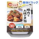 楽チン!カップ ごはんと食べよう 豚肉と大根の煮物(120g)【楽チン!カップ】