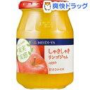 明治屋 MY 果実実感 しゃきしゃきリンゴジャム(340g)【果実実感】[リンゴ]