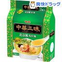 中華三昧 北京風塩拉麺(3食入)【中華三昧】