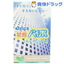 禁煙パイポ ペパーミント味(3本入)【パイポ】