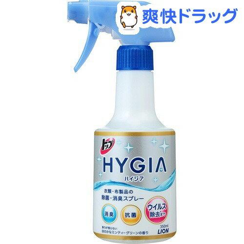 トップ ハイジア 除菌・消臭スプレー 本体(350mL)ライオン【ハイジア(HYGIA)】