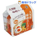大黒軒 味噌ラーメン(5食入)【大黒軒】 ランキングお取り寄せ