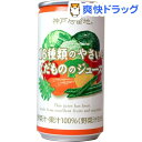 神戸居留地 16種類のやさいとくだもののジュース(185g*30本入)【神戸居留地】