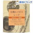 世界のおいしい健康茶 有機ルイボス・レッド(10包)【170414_soukai】【世界のおいしい健康茶】