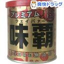 【化学調味料無添加】プレミアム味覇(ウェイパァー)(250g)