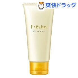 フレッシェル クリアソープN(130g)【Freshel(フレッシェル)】