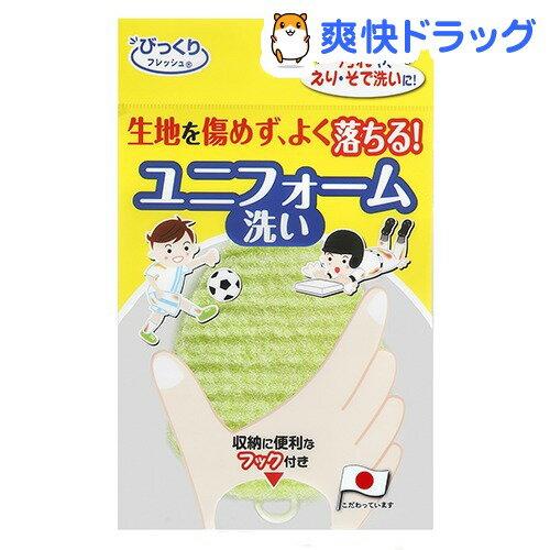 びっくりフレッシュ ユニフォーム洗い グリーン BH-09(1コ入)【びっくりフレッシュ】