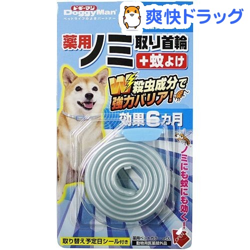 ドギーマン 薬用ノミ取り首輪+蚊よけ 中型・大型犬用 効果6ヵ月(1コ入)【180105_soukai】【180119_soukai】【ドギーマン(Doggy Man)】