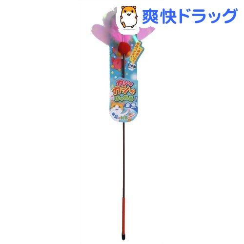 カシャカシャじゃれる 金魚(1本入)