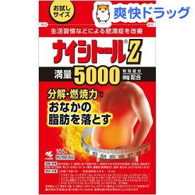 【第2類医薬品】ナイシトールZ パウチ(105錠)【ナイシトール】